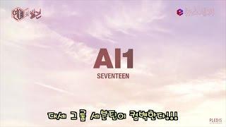 Video enewstv 컴백! 세븐틴 4th Mini Album-올원(Al1) 하이라이트 메들리 대공개 151119 EP.2 download MP3, 3GP, MP4, WEBM, AVI, FLV Februari 2018