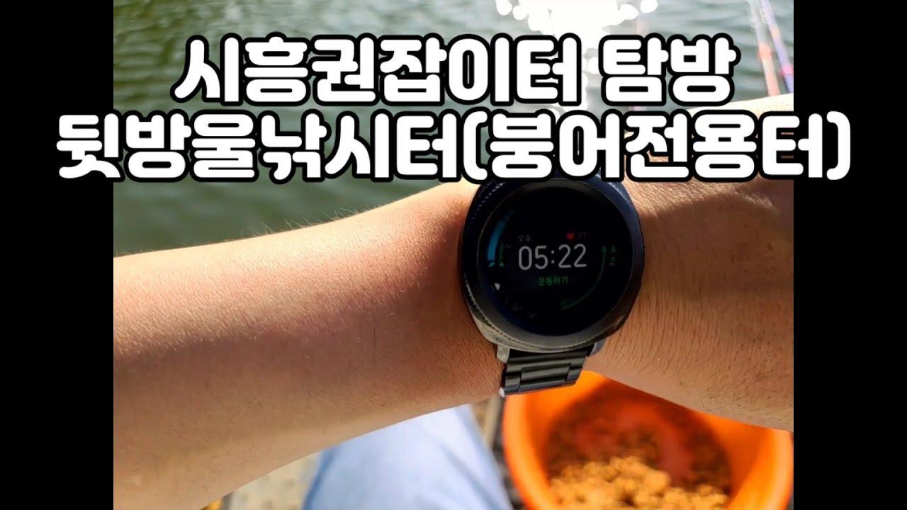 시흥권잡이터탐방(뒷방울낚시터)/잡이터/붕어낚시/향붕어