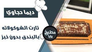 تارت الشوكولاته بالبندق بدون خبز - ديما حجاوي