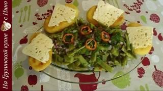 Грузинский салат из зеленых бобов