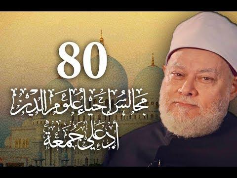 مجالس إحياء علوم الدين | مسجد فاضل | المجلس 80 | أ.د علي جمعة