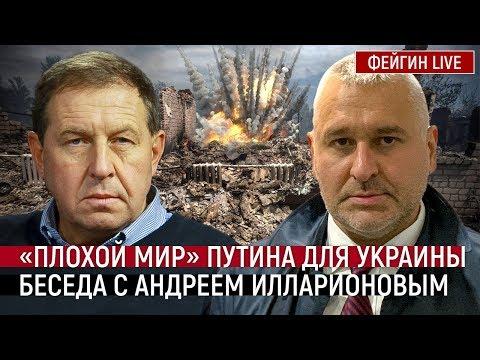 Плохой «мир» для Украины. Разговор с М.Фейгиным