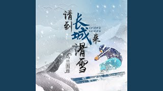 Gambar cover 请到长城来滑雪...
