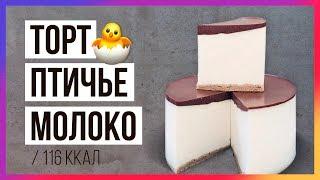 "Торт ""Птичье молоко"" (116 ккал) / Быстрый пп-рецепт"