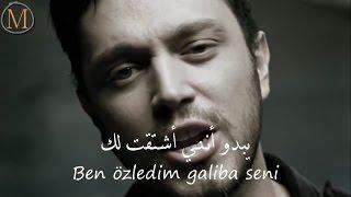 مراد بوز - أشتقت لك مترجمة للعربية Murat Boz - Özledim
