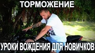 Мото мото мотоциклы Вождение мотоцикла Уроки вождения мотоцикла для новичков Торможение(СКАЧАЙТЕ БЕСПЛАТНО КНИГУ