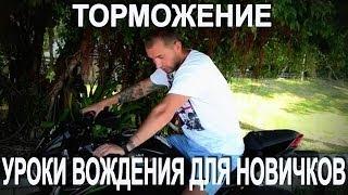 Мото мото мотоциклы Вождение мотоцикла Уроки вождения мотоцикла для новичков Торможение