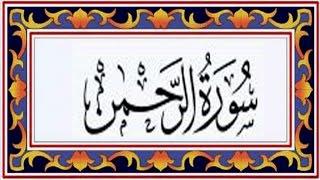 vuclip Surah AR RAHMAN(the Most Gracious) سورة الرحمن - Recitiation Of Holy Quran - 55 Surah Of Holy Quran