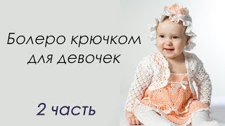 БОЛЕРО КРЮЧКОМ для девочек (2 часть)