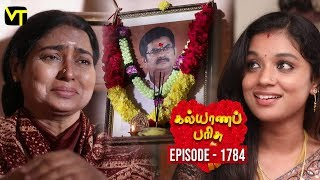 Kalyana Parisu 2 - Tamil Serial | கல்யாணபரிசு | Episode 1784 | 22 January 2019 | Sun TV Serial