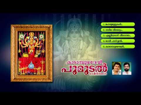 കാടാമ്പുഴ ദേവി പൂമൂടല് | KADAMPUZHA DEVI POOMOODAL | Hindu Devotional Songs Malayalam