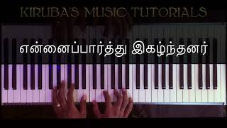 Ellamae Mudinthathendru Levi 2 Piano Cover | Lyrics | Kirubaharan B