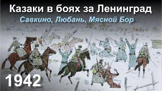'Казаки в боях за Ленинград. Савкино, Любань, Мясной Бор. 1942 г.'