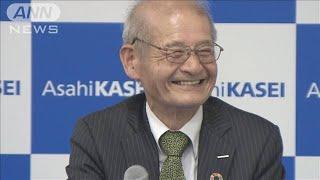 「柔軟性と執着心」 吉野彰さん旭化成で喜びの会見(19/10/10)