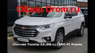 Chevrolet Traverse 2018 3.6 (318 л.с.) 4WD AT Premier - видеообзор