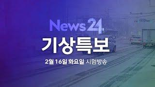 [풀영상] 전국 한파특보... 낮부터 곳곳 함박눈 l KBS뉴스24