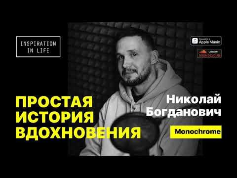 Простая история вдохновения  | Николай Богданович, Monochrome