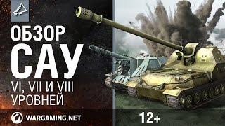 World of Tanks. Обзор САУ VI, VII и VIII уровней