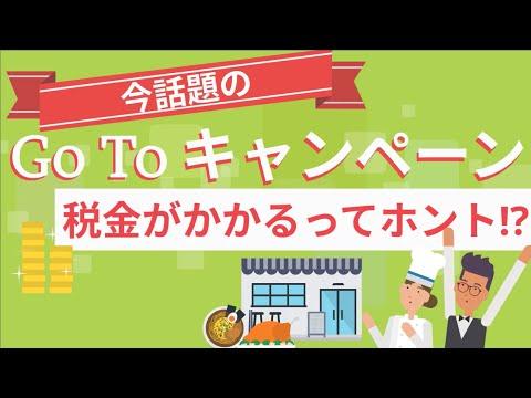 【GoToキャンペーン】税金がかかるってホント⁉