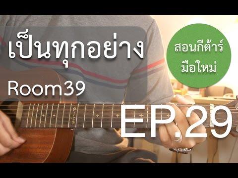 """สอนกีต้าร์""""มือใหม่""""เพลงง่าย คอร์ดง่าย EP.29 (เป็นทุกอย่าง - Room39 + คอร์ดง่าย)"""