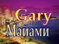 Gary майами премьера mp3
