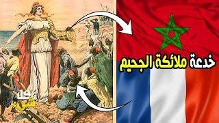 آلهة الخير الفرنسية! ملائكة الجحيم الوقحين الذين احتلوا المغرب بأقذر خدعة