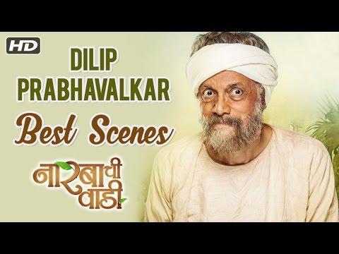 Dilip Prabhavalkar : Best Comedy Scenes - Narbachi Wadi (नारबाची वाडी) | Chuk Bhul Dyavi Ghyavi