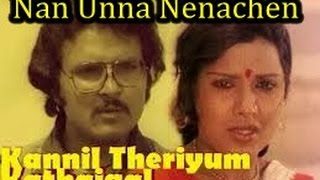 Na unna Nenachen Ne Enna Nenacha Video Song HD -  Kannil Therium kadhaikal Movie