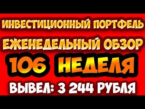 Инвестиционный портфель еженедельный обзор экономических игр №106