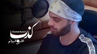 Nouamane Belaiachi - Kdeb (Piano Version) | (نعمان بلعياشي - كذب (على البيانو