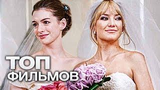 ТОП-10 ЛУЧШИХ ФИЛЬМОВ ПРО СВАДЬБУ!