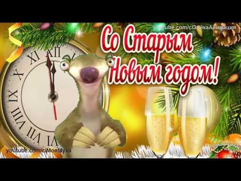 ZOOBE зайка Самое Весёлое Поздравление со Старым Новым Годом - Как поздравить с Днем Рождения
