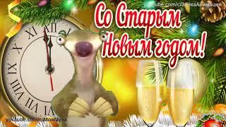 ZOOBE зайка Самое Весёлое Поздравление со Старым Новым Годом
