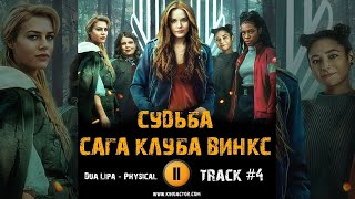 Сериал СУДЬБА: САГА ВИНКС музыка OST #4 NETFLIX Dua Lipa   Physical