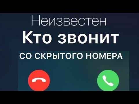 Как узнать кто звонил со скрытого номера?
