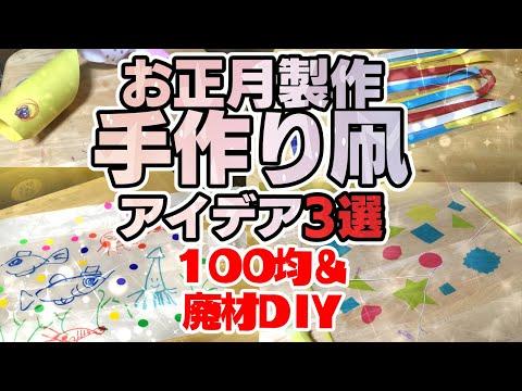 【お正月製作】たこあげの手作り凧の作り方3選【100均&廃材DIY】