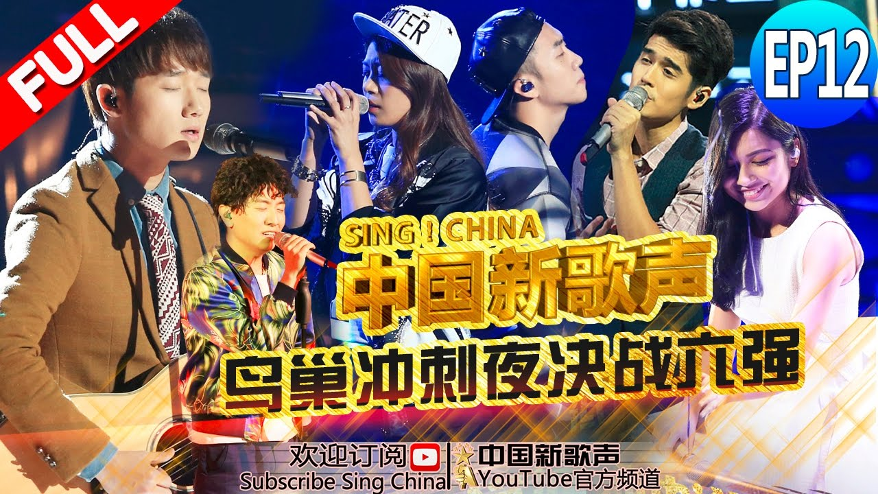 Sing!China 中国新歌声 Episode 12 Recap