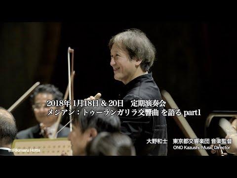 大野和士が語る メシアン《トゥーランガリラ交響曲》 Part1