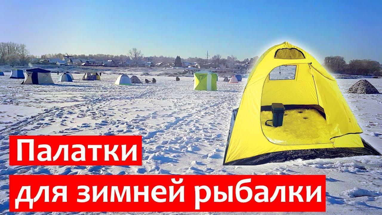 Палатка для зимней рыбалки | Какую выбрать