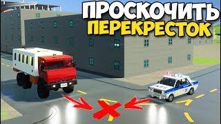 Brick Rigs - КАМАЗ ВЛЕТЕЛ В ВАЗ 2105 | Авария НА ПЕРЕКРЕСТКЕ