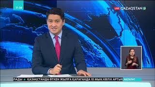16.11.2018 - Ақпарат - 17:00 (Толық нұсқа)