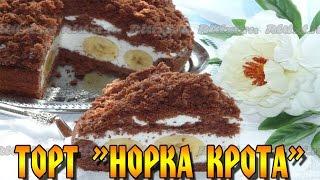 """Торт """"Норка крота"""" с бананами. Нежный и очень вкусный. / Cake """"Mink mole"""""""