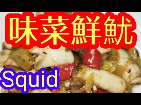 味菜炒鮮魷🦑 簡易處理魷魚 魷魚咁樣炒 爽口彈牙鹹酸菜魷魚🦑How to Prepare Squid and Fried Squid with Pickled Vegetables Recipe