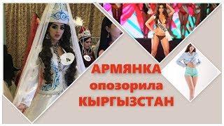 Предательница поехала от Кыргызстана, представила Армению