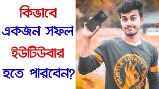 কিভাবে ইউটিউবার হবেন। How To Successful On YouTube 2019 By All Bangla Tips
