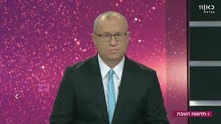 חדשות השבת | עם זוהר סדן 7.10.17