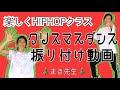 クリスマスダンス振り付け動画【まきクラス】【楽しくHIPHOP】