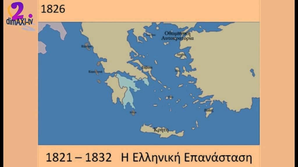 1821 1832 H E3eli3h Ths Ellhnikhs Epanastashs Youtube
