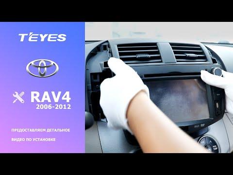 TEYES Штатное Головное устройство Toyota RAV4  GPS Android Aвтомагнитола магнитола