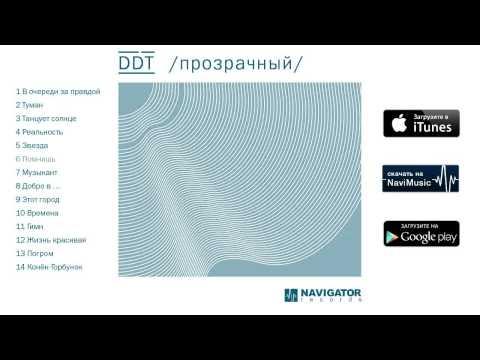 ДДТ - Гимн (Аудио)из YouTube · С высокой четкостью · Длительность: 5 мин35 с  · Просмотры: более 10.000 · отправлено: 15-5-2014 · кем отправлено: navigator